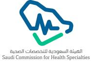 Saudi Council For Health Specialties Address In Riyadh
